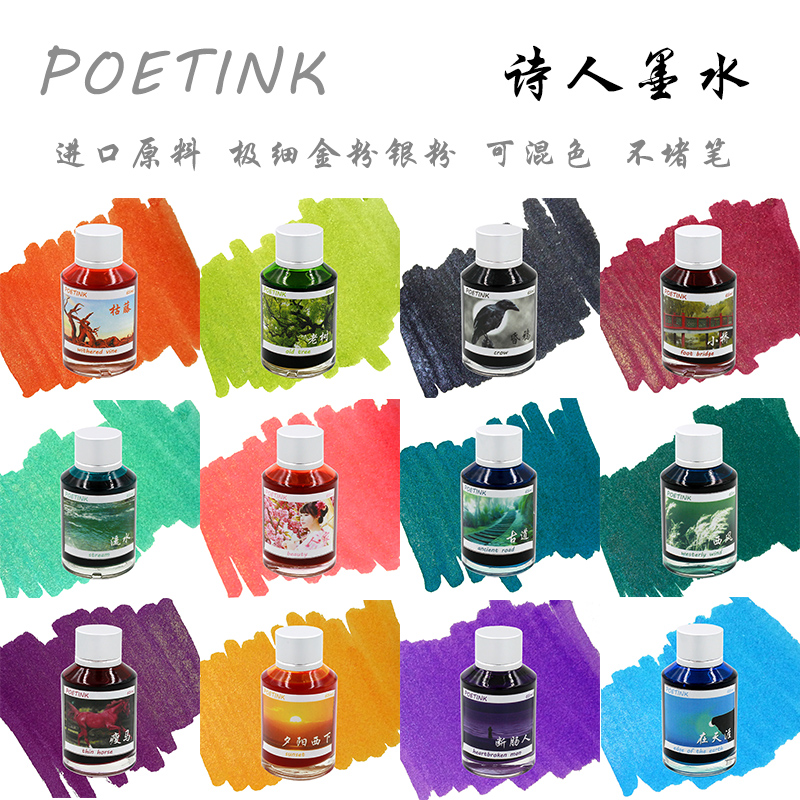 Limited edition poet INK silver gold powder colorwater color ink 65ML