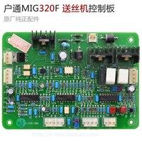 YDT MIG320F wire feeder control board inverter welding machine maintenance accessories circuit board shanghai