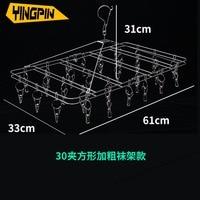 Hosiery Coat hanger Multifunctional clip Household frame rack Underwear socks rack for drying underwear