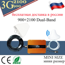 Repeater 3g 2100 900 GSM dual band repeater 2g booster WCDMA UMTS 2100MHz 900mhz Mobile signal amplifier