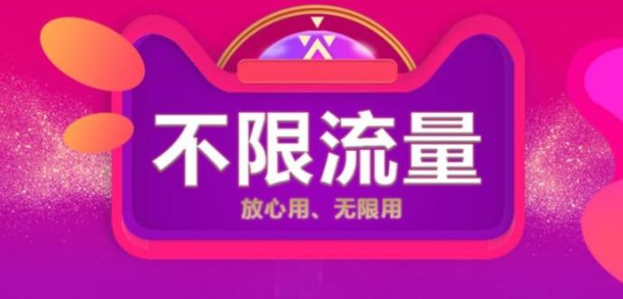 『限浙江』#丰收流量卡#电信省内不限流量卡348元包年