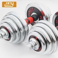 Dumbbell for Men arm home fitness equipment 15kg*2 Adjustable Electroplated barbell set Total 30KG Dumbbells weight sets
