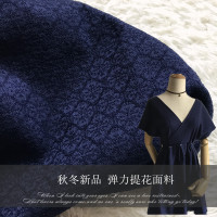 Ancient lanes ladies new autumn dark blue thickening cotton elastic jacquard fabric dress fabric