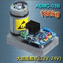 ASMC-03 ультразвуковой большой крутящий момент сплава руль 12 В/24 В/180kg. cm большой робот-манипулятор