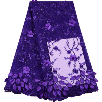 Nigerian Lace Fabric 2019 High Quality Lace 3D Lace Fabric Wedding Purple African With Beads Nigerian French Lace Fabric 1428