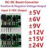 +- 5V 6V 9V 12V 15V 24V positif et négatif double sortie alimentation cc DC Step-up Boost convertisseur Module