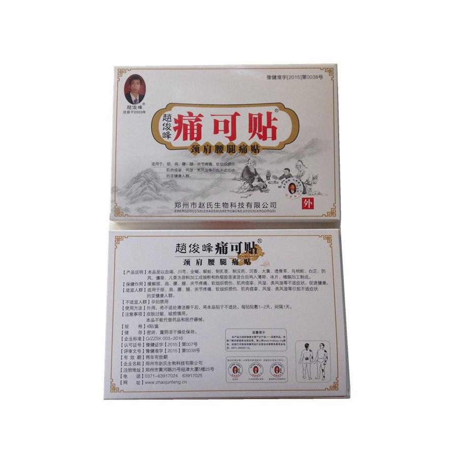 Май тай китайская косметика пластырь для суставов отзывы препараты для восстановления хрящей и суставов