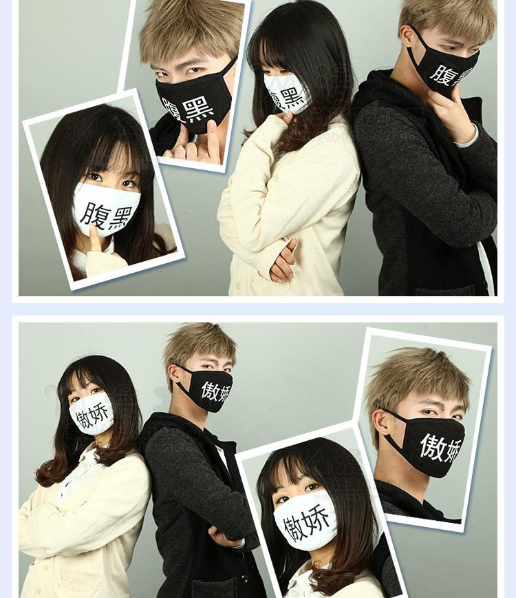 10  Anime Character textual content cosplay masks Evil lady Proud humorous Distinctive style Snug breathable unisex maschera di protezione HTB1oNaOz JYBeNjy1zeq6yhzVXaO
