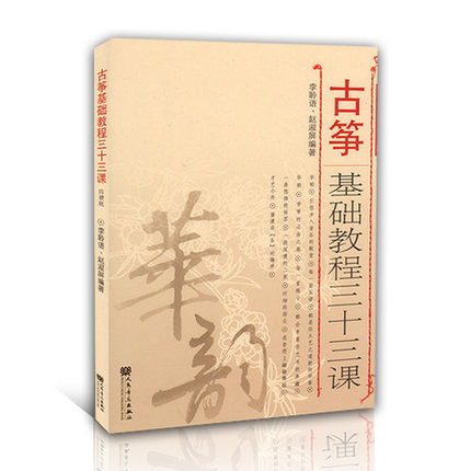 The Thirty-three Lesson Of The Guzheng Basic Course /  Learning Guzheng Guidance Textbook In Chinese