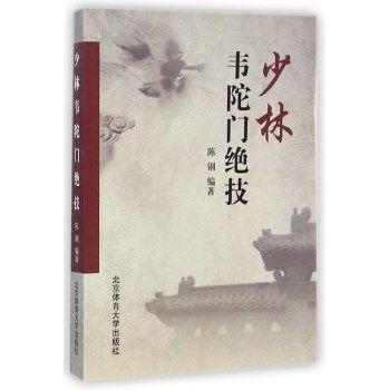 Shaolin monastery, stunt, Shaolin Kung Fu books, books, China Kung Fu. silver s kung fu panda holiday level 1 cd