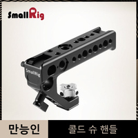SmallRig Cold Shoe Handle With 15mm Rod Clamp/Arri Locating Holes For DSLR Cameras /Cages/Camcorder Accessories 2094