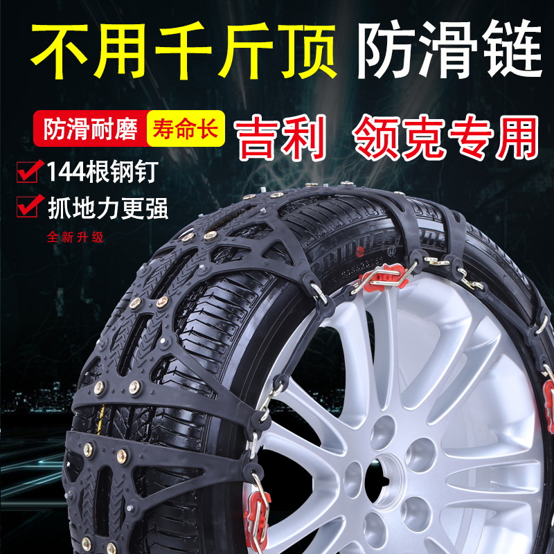 1 Set 2 Wheels High Quality Car Snow Chains Anti Skid TPU Universal Car Chains