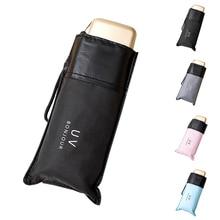 Мини Защита от солнца и зонтик с защитой от ультрафиолета анти-УФ карманный зонтик защита от дождя и ветра 5 складной солнцезащитный зонтик