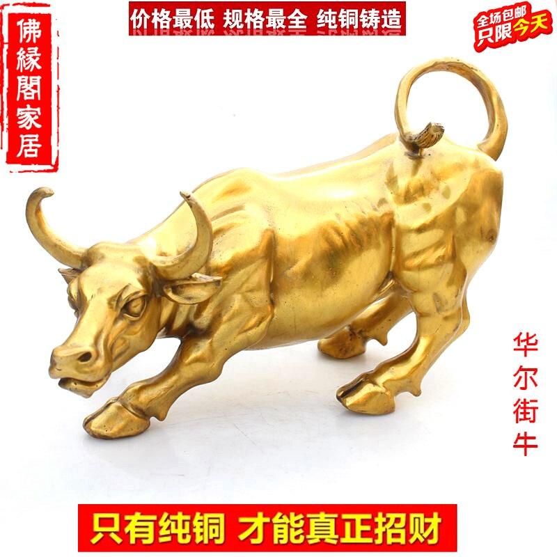 Wall Street bull bull Zhaocai copper decoration office decoration ...