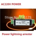 AC220V power lightning protection device/outdoor power surge arrester/electrician lightning protection device