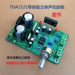 TDA1521 Мощность Усилители домашние плиты спереди стадии (комплект)