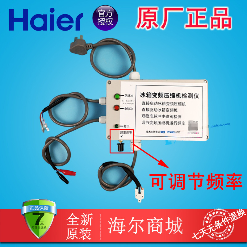 Refrigerator inverter compressor detector solenoid valve frequency conversion board tester tooling for Haier Hisense new fly standard schnauzer
