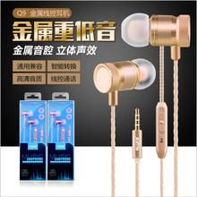 Free shipping Q9 factory headset direct metal phone headset wire with wheat whisper ear earring wire with scent earphone