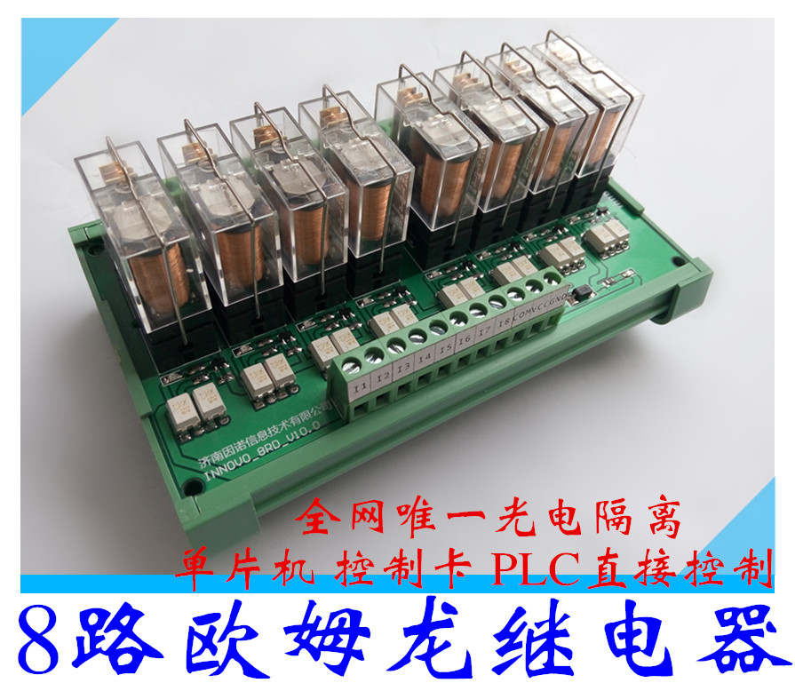 8 way OMRON relay driver board module module PLC microcontroller isolation board amplifier board 8 omron relay module driver board microcontroller module eight plc enlarged board