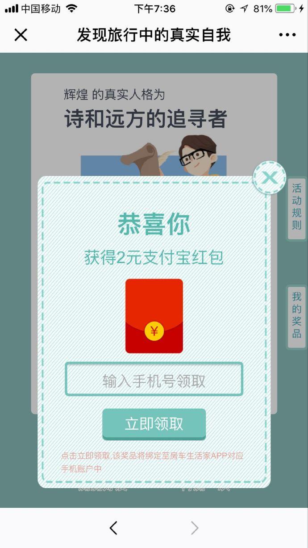羊毛党之家 房车生活家测试撸1--5元支付宝  https://yangmaodang.org