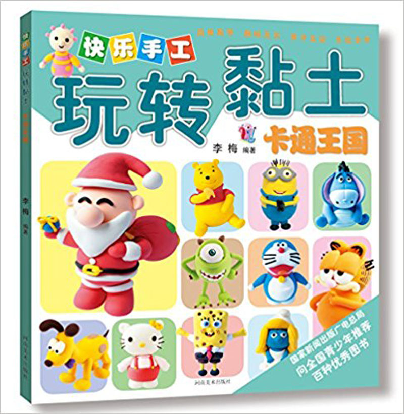 Loverly Usful Handmade Clay About Cartoon Kingdom /Japanese Clay Craft Pattern Book In Chinese Edition For Kids Children