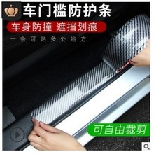 цена на 1M Carbon Fiber Rubber Moulding Strip Soft Black Trim Bumper Strip DIY Door Sill Protector Edge Guard Car Stickers Car Styling