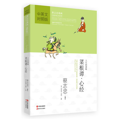 Bilingual Tsai Chih Chung Cai Zhizhong's Comic Cartoon Book: The Roots Of Wisdom Heart Sutra The Plavor Life In Chinese English