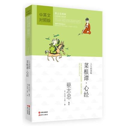 Bilingual Tsai Chih Chung Cai Zhizhong's Comic Cartoon Book: The Roots Of Wisdom Heart Sutra The Plavor Life In Chinese English