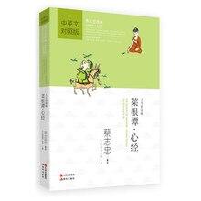 Bilingual Tsai Chih Chung Cai Zhizhongs comic cartoon book: The roots of wisdom Heart sutra the plavor life in chinese English
