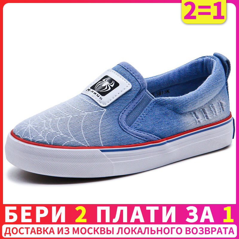 Kids Shoes With Spider Children Shoes Boys Breathable Canvas Sneakers Shoes Boys Aged 6-12 Size 28-35 ML1811Kids Shoes With Spider Children Shoes Boys Breathable Canvas Sneakers Shoes Boys Aged 6-12 Size 28-35 ML1811