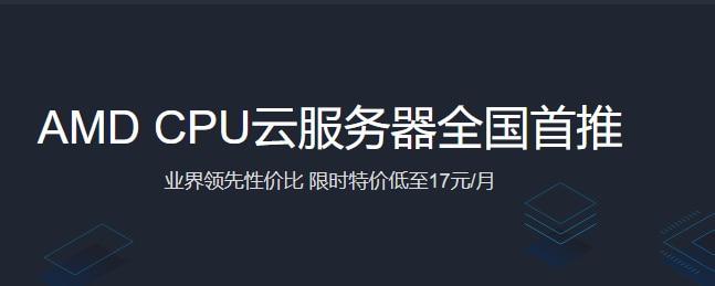 #腾讯云#AMD CPU云服务器三年只要600元!