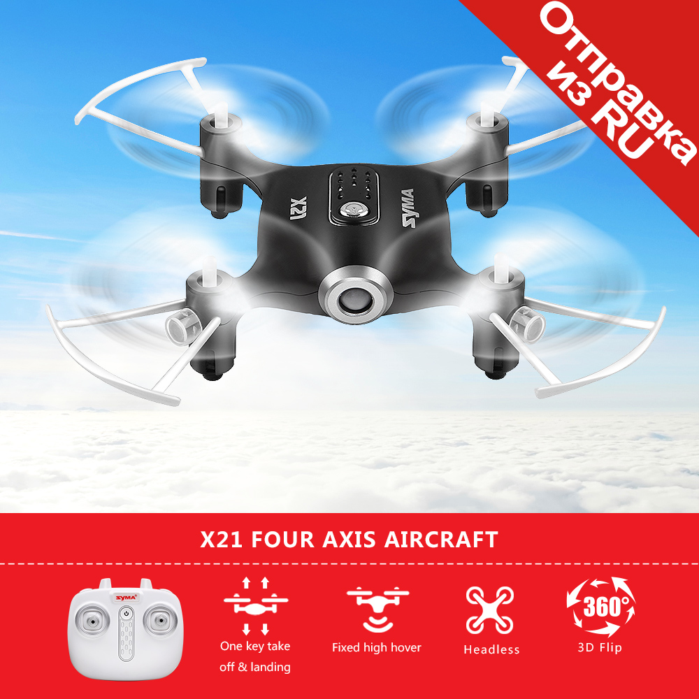Syma X21 RC Drone Quadcopter 2.4G 4CH 6-aixs Gyro Remote Control Helicopter Mini Dron Aircraft Without Camera Toys For Children Syma X21 RC Drone Quadcopter 2.4G 4CH 6-aixs Gyro Remote Control Helicopter Mini Dron Aircraft Without Camera Toys For Children