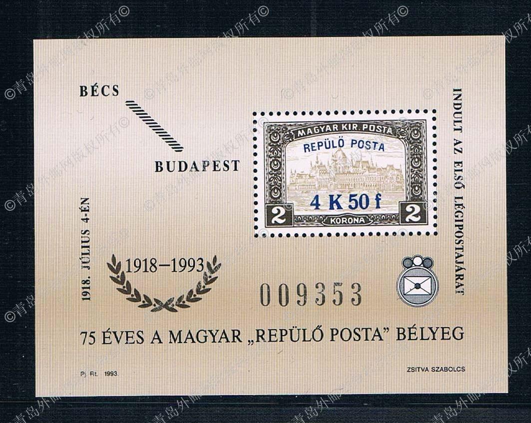 H0537 Hungary 1993 75 anniversary of the Hungarian anniversary of the anniversary of the new 0428 hungary
