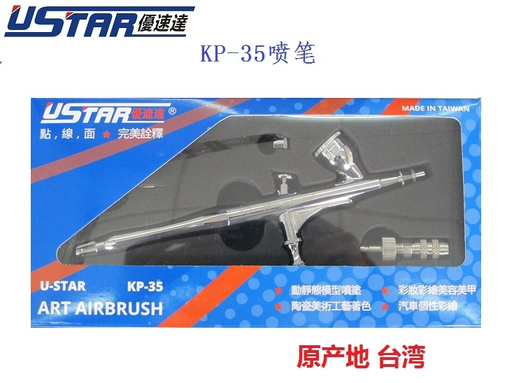 U-STAR KP-35 Multi-Purpose Precision Dual-Action Gravity Feed Airbrush,0.3mm,4cc, 12~15PSI, U-STAR KP-35 Multi-Purpose Precision Dual-Action Gravity Feed Airbrush,0.3mm,4cc, 12~15PSI,