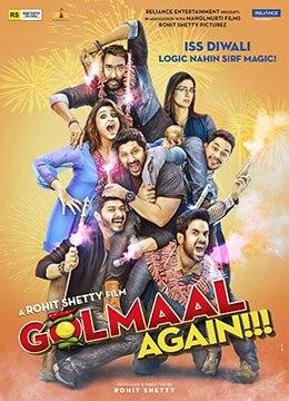 《开心一组4》2017年印度喜剧,动作电影在线观看