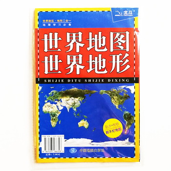 Map Of  The World &Relief Topographical Map Of The World( Chinese Version) 1:63 700 000 Laminated Double-Sided Waterproof Map