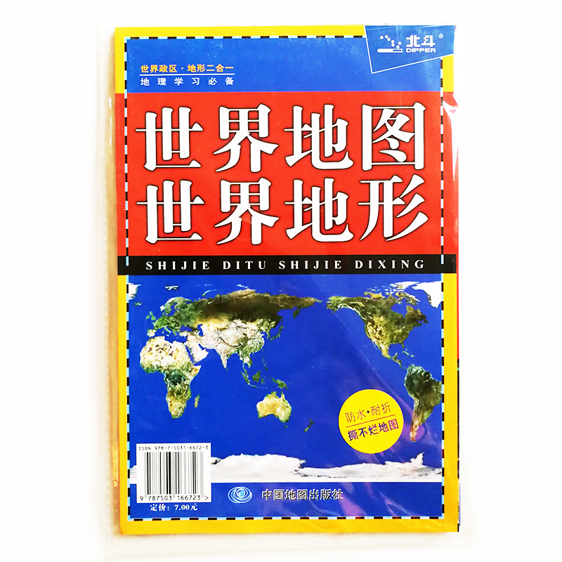 Map of The World &Relief Topographical Map of The World( Chinese Version) 1:63 <font><b>700</b></font> 000 Laminated Double-Sided Waterproof Map image