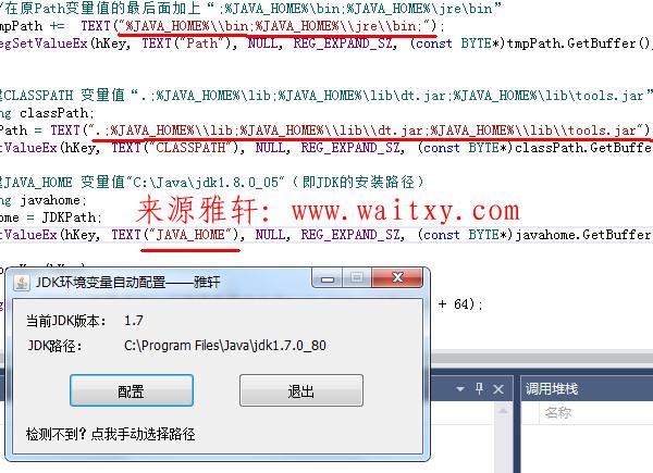 windows一键配置JDK环境变量