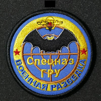 Russia Defense Ministry Reconnaissance RUSSIAN ARMY MILITARY SLEEVE PATCH  SPECIAL FORCE TROOPS SPETSNAZ EMBLEM BAT