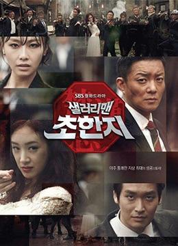 《工薪族楚汉志》2012年韩国剧情电视剧在线观看