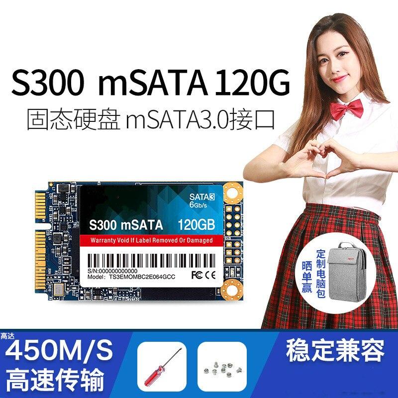 S300 MSATA 120GB Notebook Solid State 240g Solid State Disk Desktop Computer Hard Disk