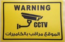 CCTV Sticker CCTV digicam equipment, Arab Arabic Warning adhesive sticker