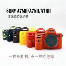 Yeni Yumuşak silikon kamera kılıfı Sony A7 II A7II A7R Mark 2 Kauçuk Koruyucu Vücut Kapak Kılıf Cilt kamera çantası