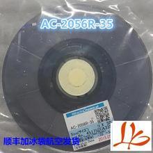 Original ACF AC-2056R-35 2.0MM*50M TAPE