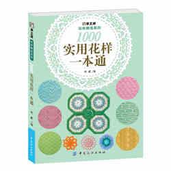 1000 أنماط الحياكة في واحد كتاب (الطبعة الصينية)
