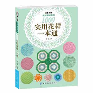 1000 вязаных узоров в одной книге (китайское издание)