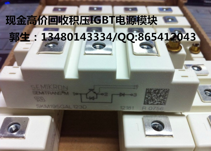 цена на SKM195GAL123D/SKM145GAL123D high recovery of high-frequency passive disassemble the power supply module recycling