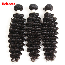 Ребекка бразильского глубокая волна Девы волос 1 Комплект Человеческие волосы ткет для волос Salon низкий коэффициент длинные волосы РСТ 15%- 20% уток волос