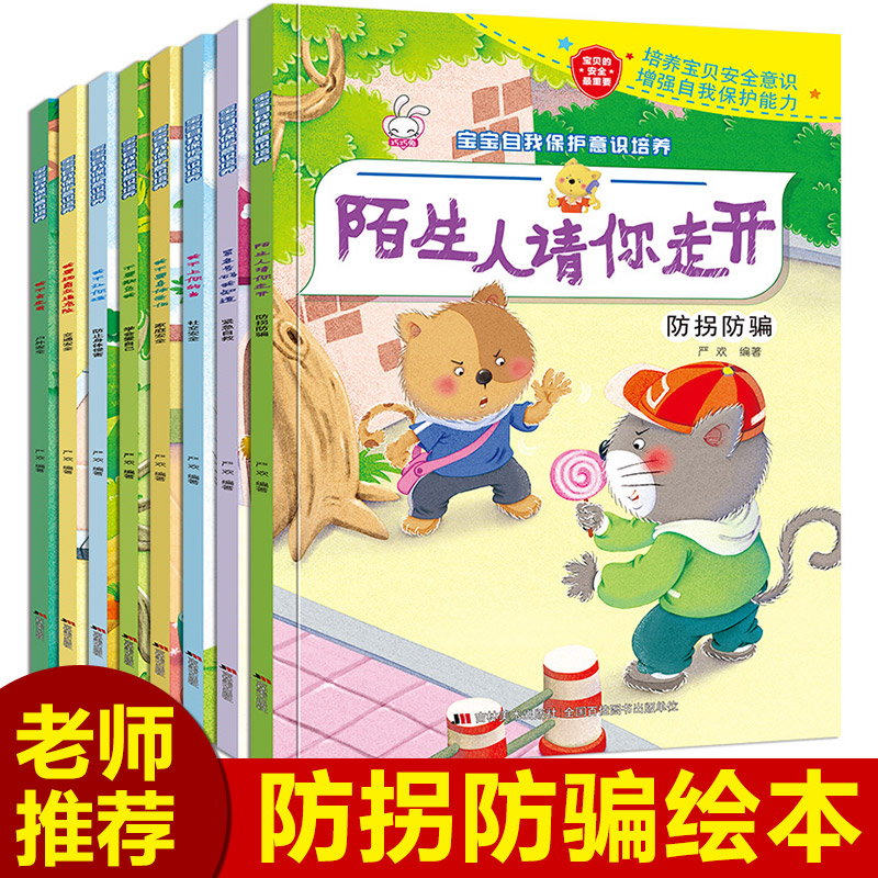 New 8pcs/set Self-protection Awareness Children Family/social/Anti-trafficking Safety Education Bedtime Story Book