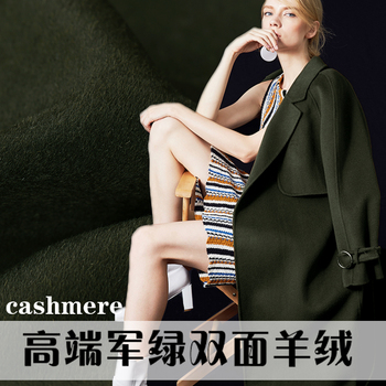 Italy Order Army Green Cashmere Fabric Wool Fabric Thicker Coat Cashmere Wool Fabric wholesale cashmere cloth
